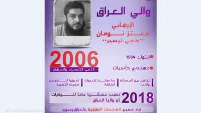 ضربة كبيرة لداعش.. مقتل قائد فرع التنظيم بالعراق