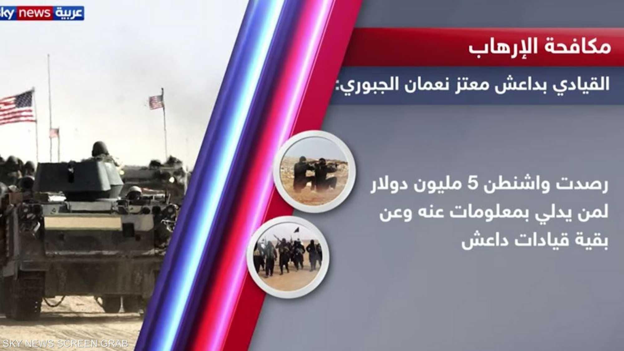 العراق ومكافحة الإرهاب.. اصطياد قادة الدواعش