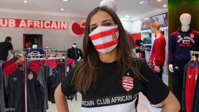 مشجعة للنادي الإفريقي التونسي ترتدي كمامة