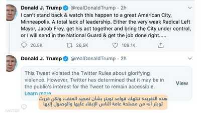 """""""تمجيد للعنف"""".. تويتر يضع إشارة """"انتهاك"""" على تغريدة ترامب"""