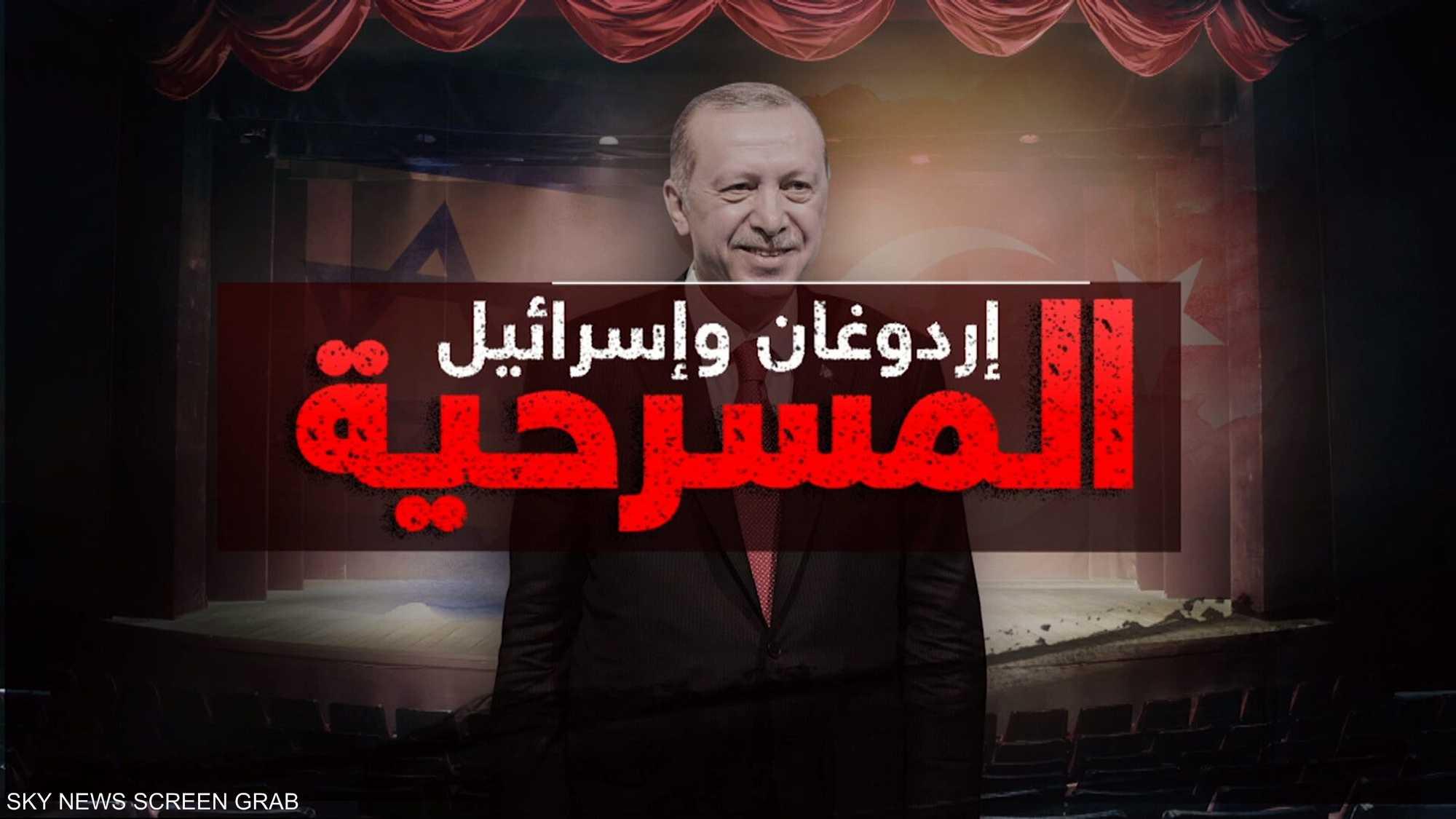 تركيا وإسرائيل.. المسرحية