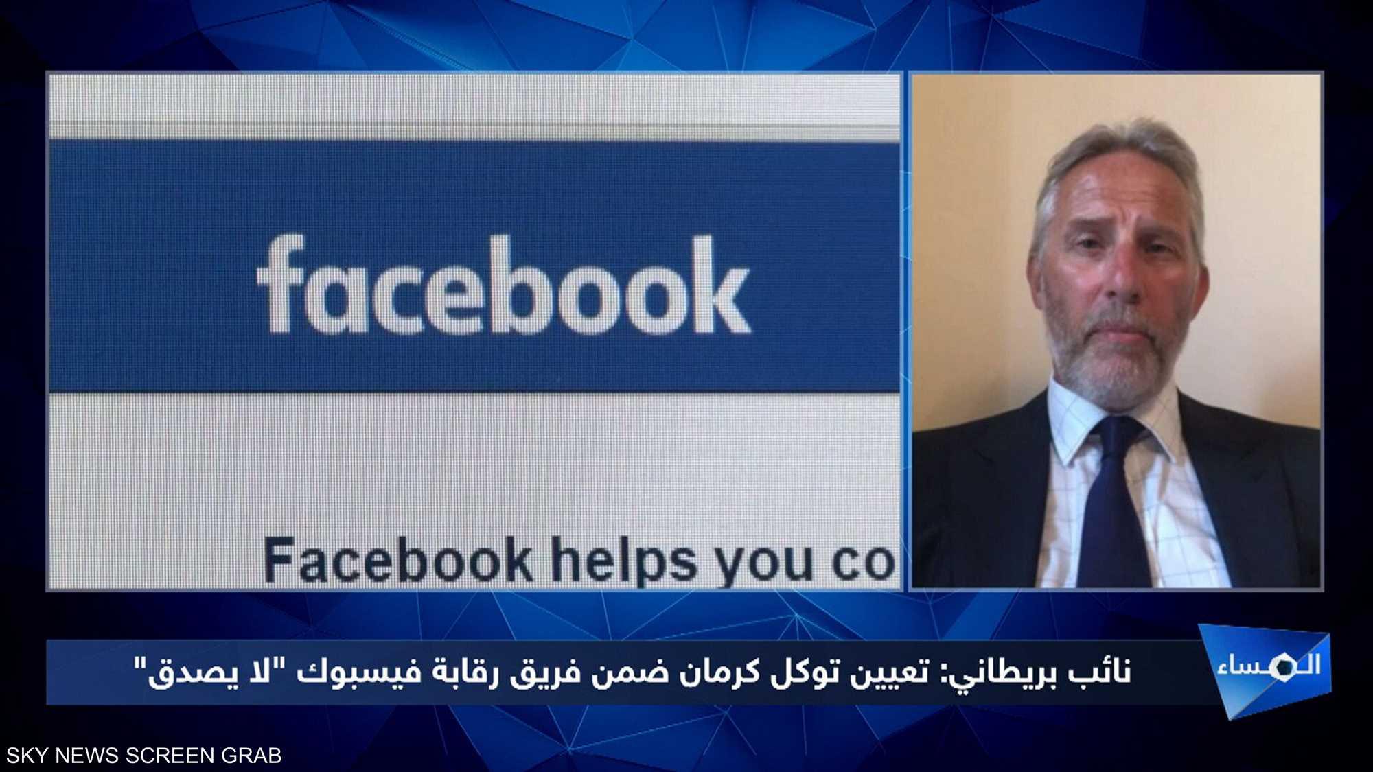 فيسبوك ورقابة التطرف.. قلق بريطاني من اليد الإخوانية