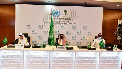 تعهدات بتقديم 1.35 مليار دولار في مؤتمر مانحي اليمن