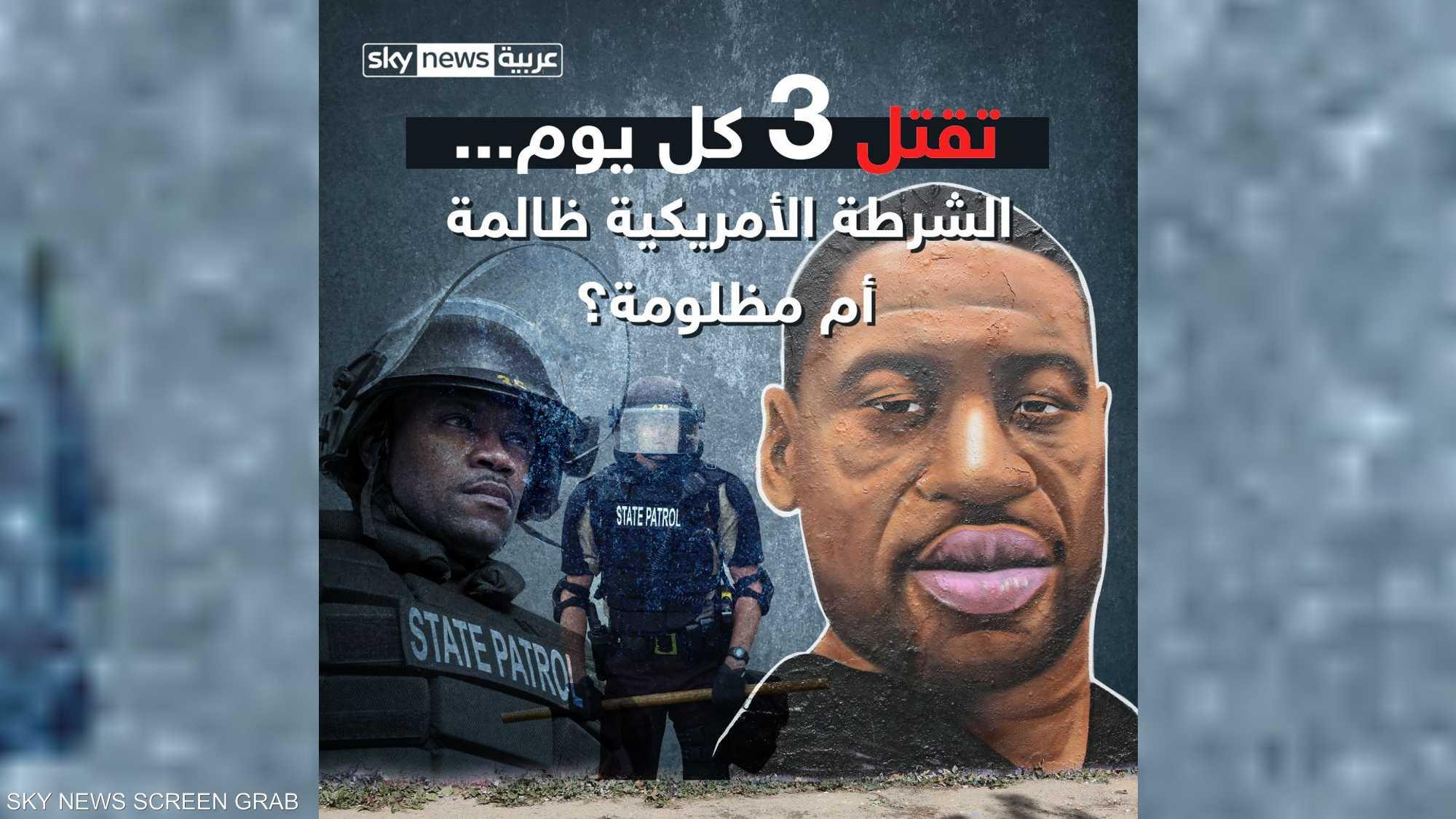 أميركا.. هل الشرطة ظالمة أم مظلومة؟