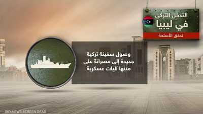 الجيش الليبي يرصد سفينة تركية تحمل تعزيزات عسكرية لمصراتة