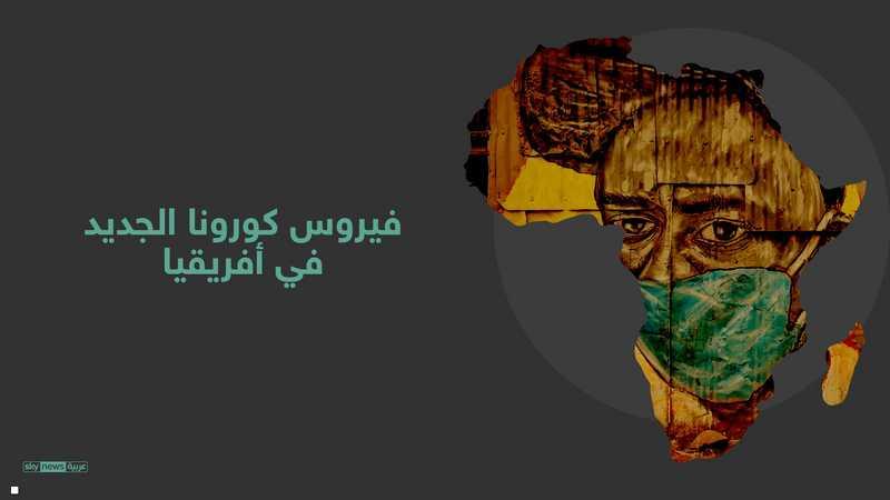كورونا ينتشر في أفريقيا