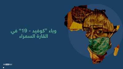 وباء كوفيد-19 ينتشر في أفريقيا