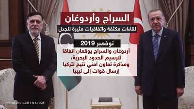 السراج وأردوغان.. لقاءات مكثفة واتفاقيات مثيرة للجدل