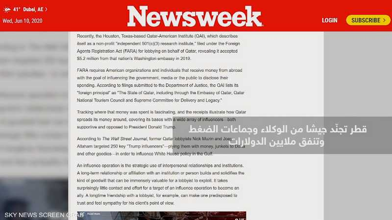 نيوزويك: قطر تعمل على استمالة صنّاع القرار في واشنطن