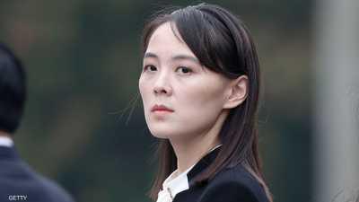 """أغبياء.. شقيقة زعيم كوريا الشمالية تعاود """"سب الجيران"""""""