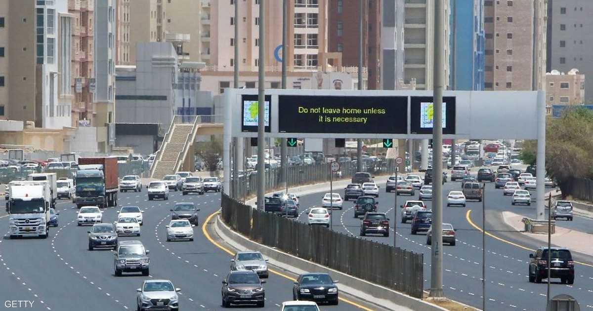 الكويت تقلص مدة حظر التجوال وتحدد شروط السفر إلى الخارج   أخبار سكاي نيوز عربية