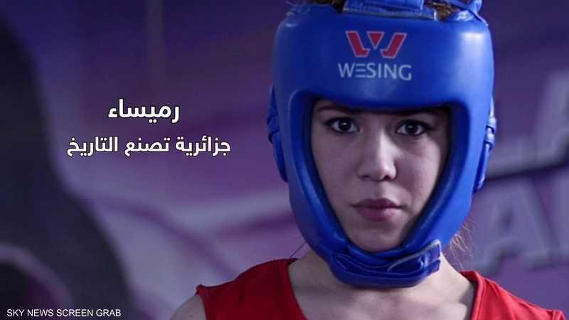 رميساء بوعلام ملاكمة جزائرية تدخل التاريخ