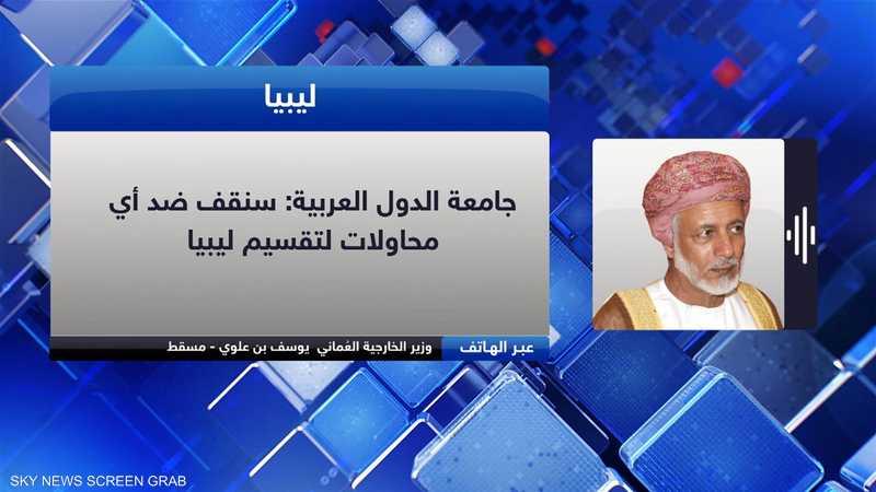 وزير الخارجية العماني: إجماع على أهمية الحل السياسي بليبيا