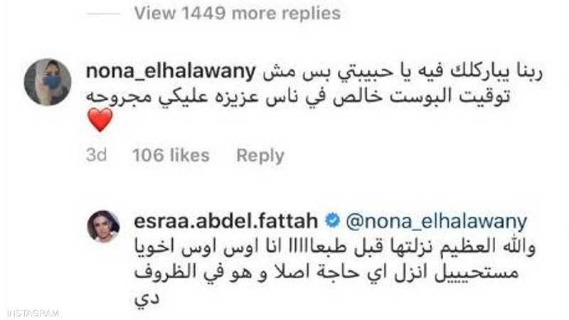 إسراء عبد الفتاح تؤكد أنها نشرت الصورة قبل وفاة ابن أوس أوس
