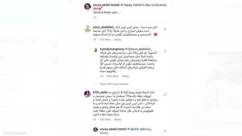 حمدي الميرغني وإسراء عبد الفتاح يردان على إساءات مستخدمين