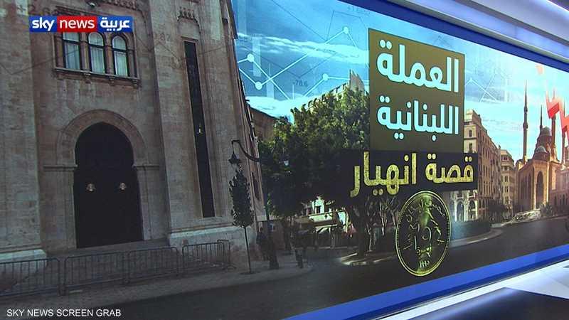 العملة اللبنانية.. قصة انهيار