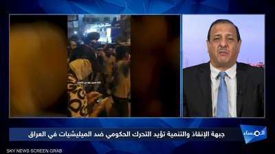 فصائل عراقية موالية لإيران تهدد بنشر الفوضى