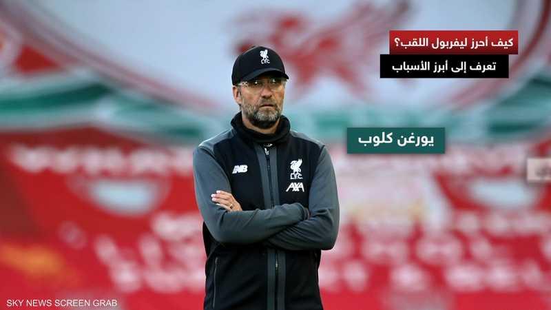 ليفربول.. أسرار الفوز بلقب البريميرليغ بعد غياب دام 30 عاما