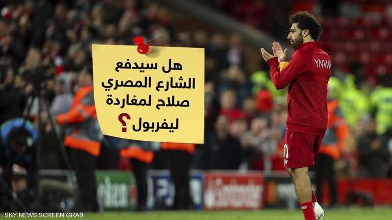 هل سيدفع الشارع المصري صلاح لمغادرة ليفربول؟