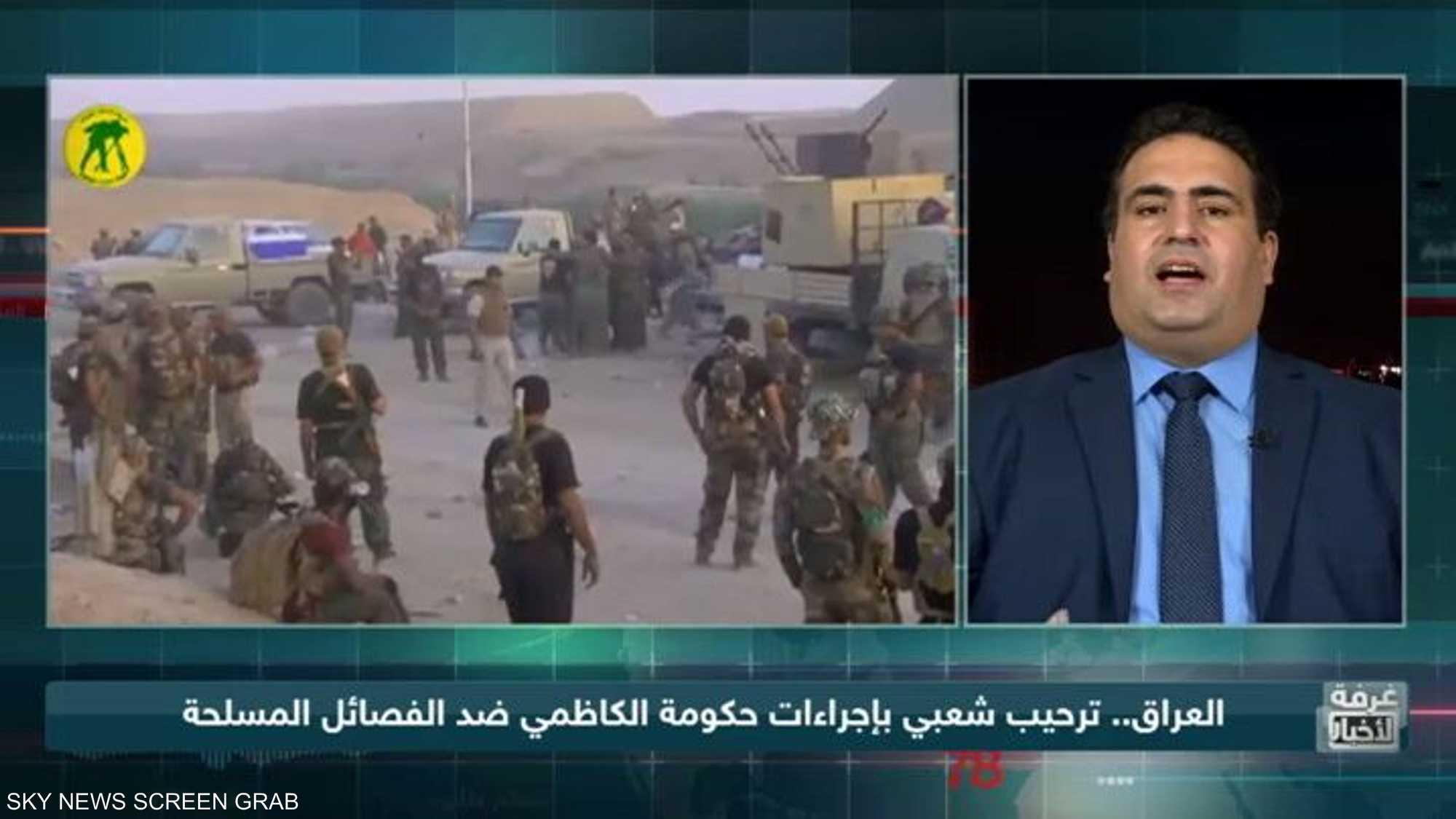 العراق.. الدولة تحسم في مواجهة الفصائل المسلحة