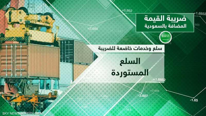 السعودية.. قرار رفع ضريبة القيمة المضافة يدخل حيز التنفيذ