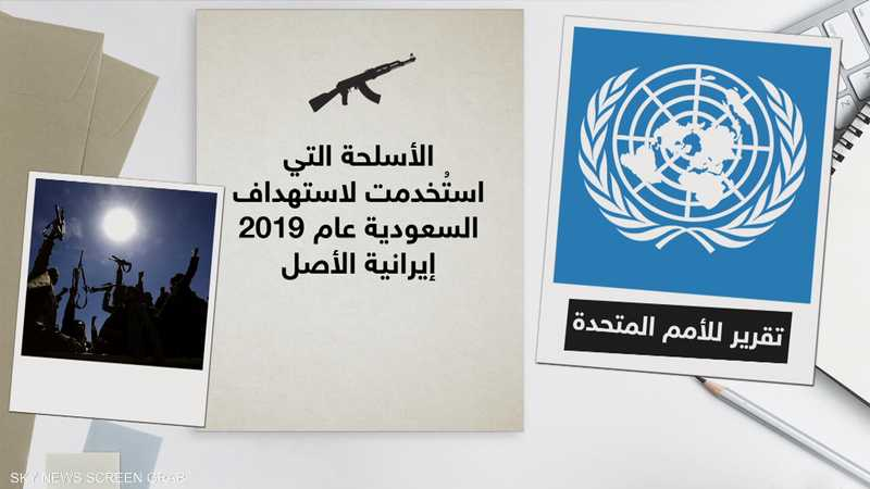 التحالف ينشر فيديو يوضح كمية الأسلحة المضبوطة المهربة للحوثي