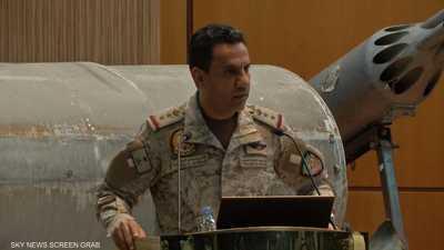 التحالف العربي: سنقطع الأيدي التي تستهدف الأراضي السعودية