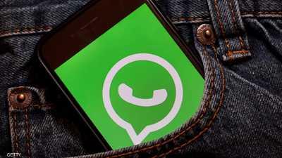 """تعرض """"واتساب"""" لانتقادات لاذعة بسبب سياسة الخصوصية الجديدة"""