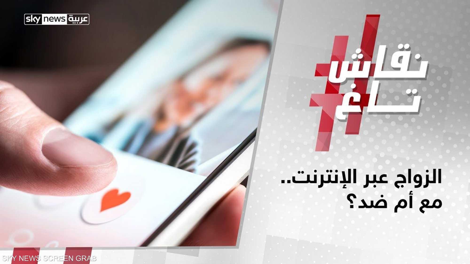 زواج الإنترنت.. انتشار سريع وجوانب إيجابية وأخرى سلبية