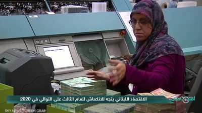 الليرة اللبنانية تفقد 85% من قيمتها منذ أكتوبر الماضي