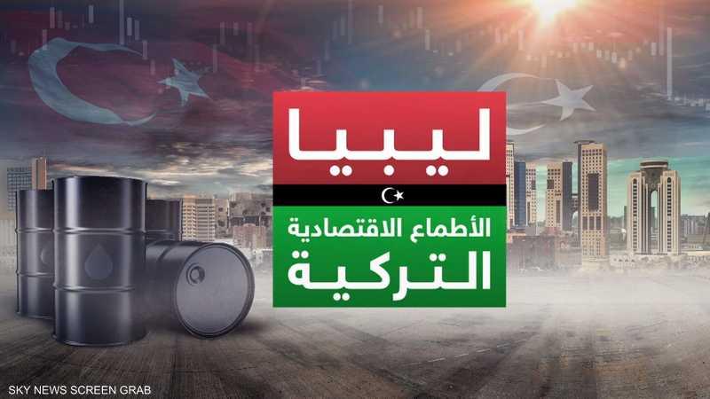 مسؤولون أتراك: صادراتنا لليبيا ستبلغ قريبا 10 مليارات دولار