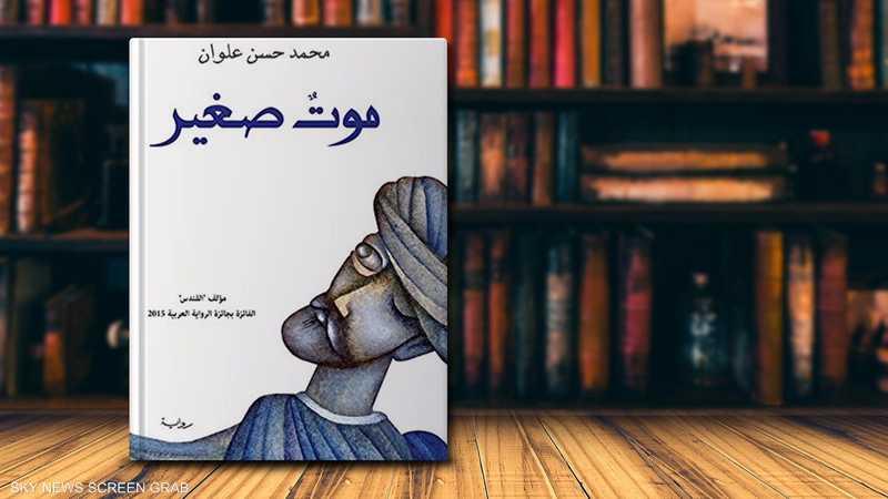 """""""الموت الصغير"""".. رواية للكاتب السعودي محمد حسن علوان"""