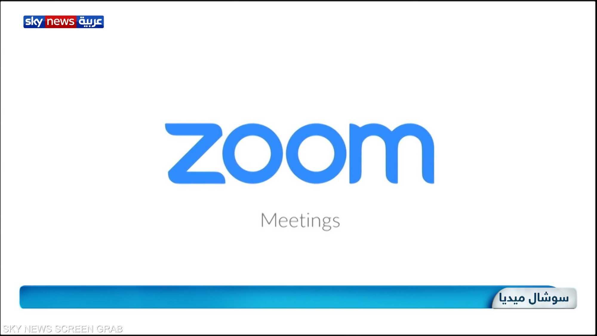 """تطبيق """"زووم"""" يعتزم تشفير المكالمات لضمان الخصوصية"""
