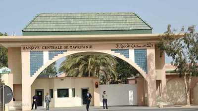 أرشيفية للبنك المركزي الموريتاني