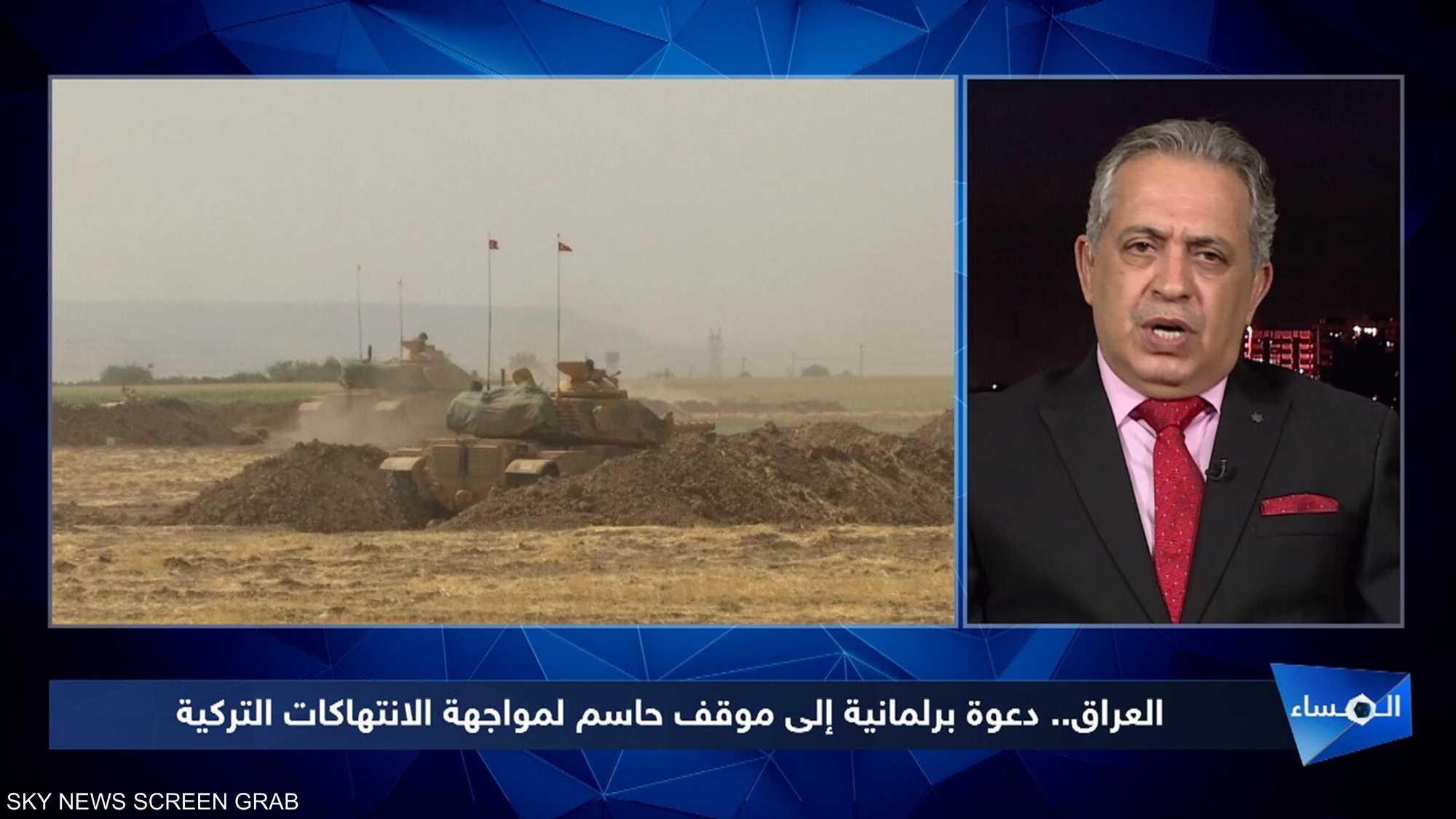 العراق.. دعوة برلمانية إلى موقف حاسم لمواجهة لانتهاك التركي