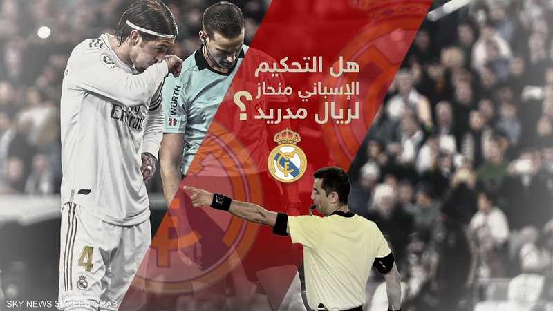 هل التحكيم الإسباني منحاز لريال مدريد