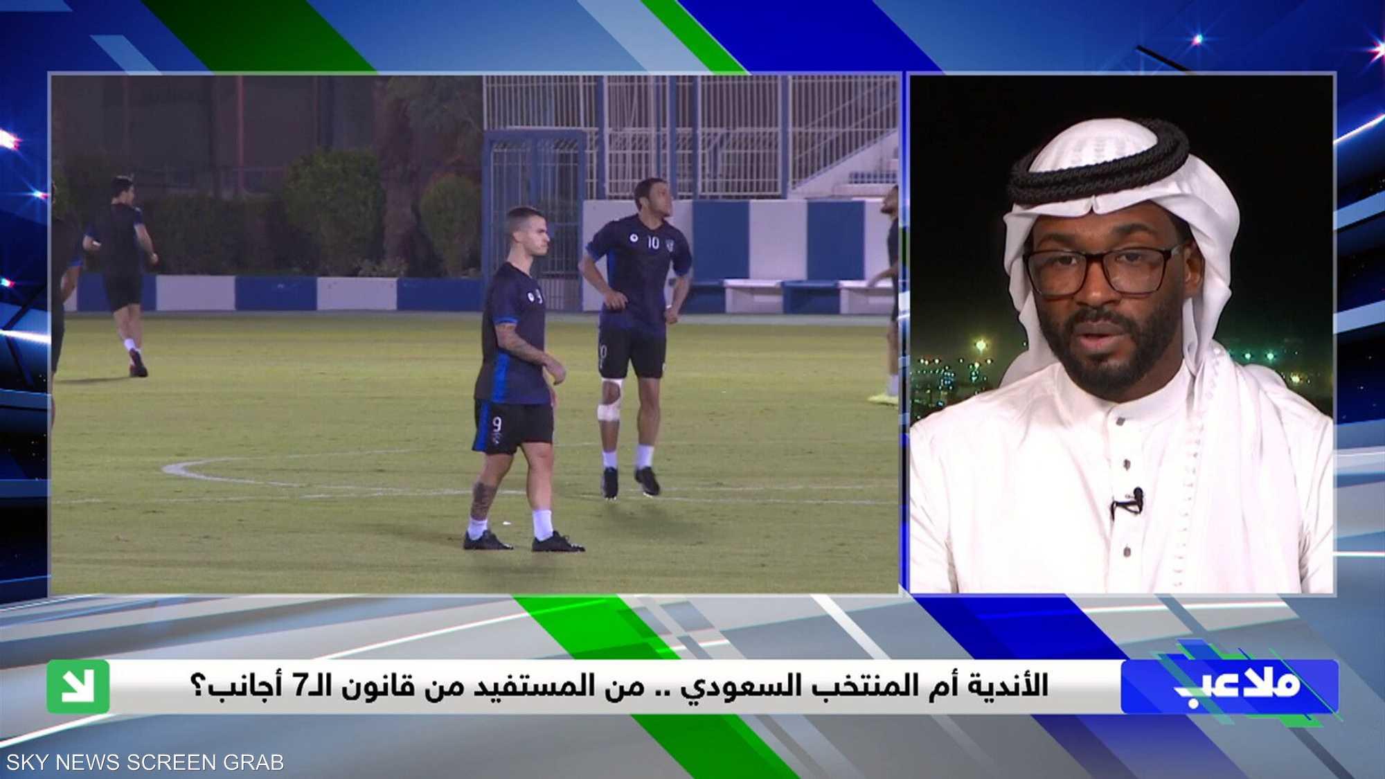 الأندية أم المنتخب السعودي .. من المستفيد من قانون 7 أجانب؟