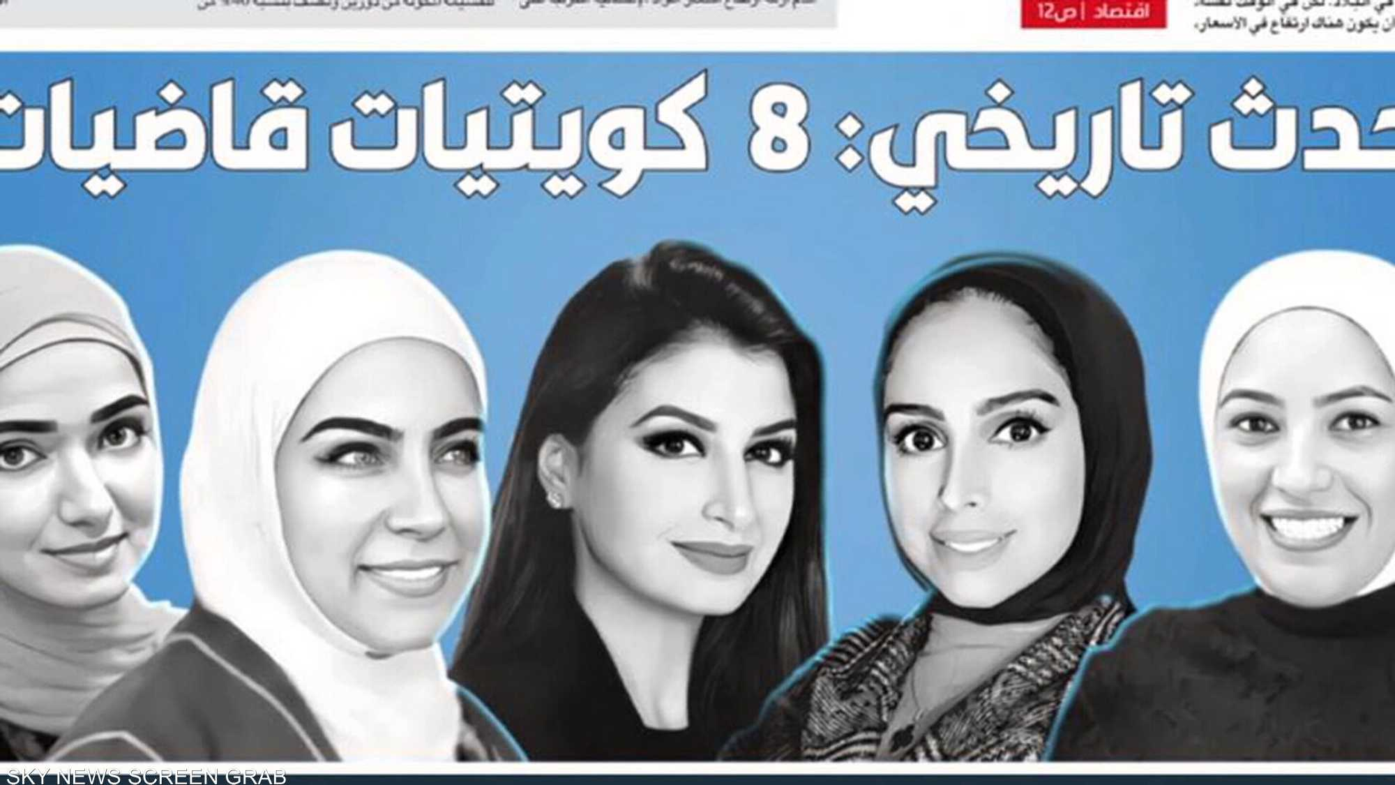 الكويت.. ترحيب بقرار تعيين المرأة في القضاء