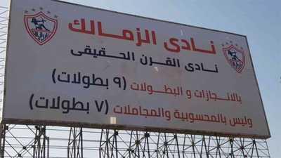 """جدل بشأن """"نادي القرن"""" في مصر.. ومفاجأة من رئيس الزمالك"""