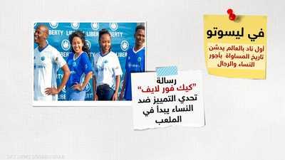 ليسوتو تسبق العالم في المساواة بين الجنسين بكرة القدم