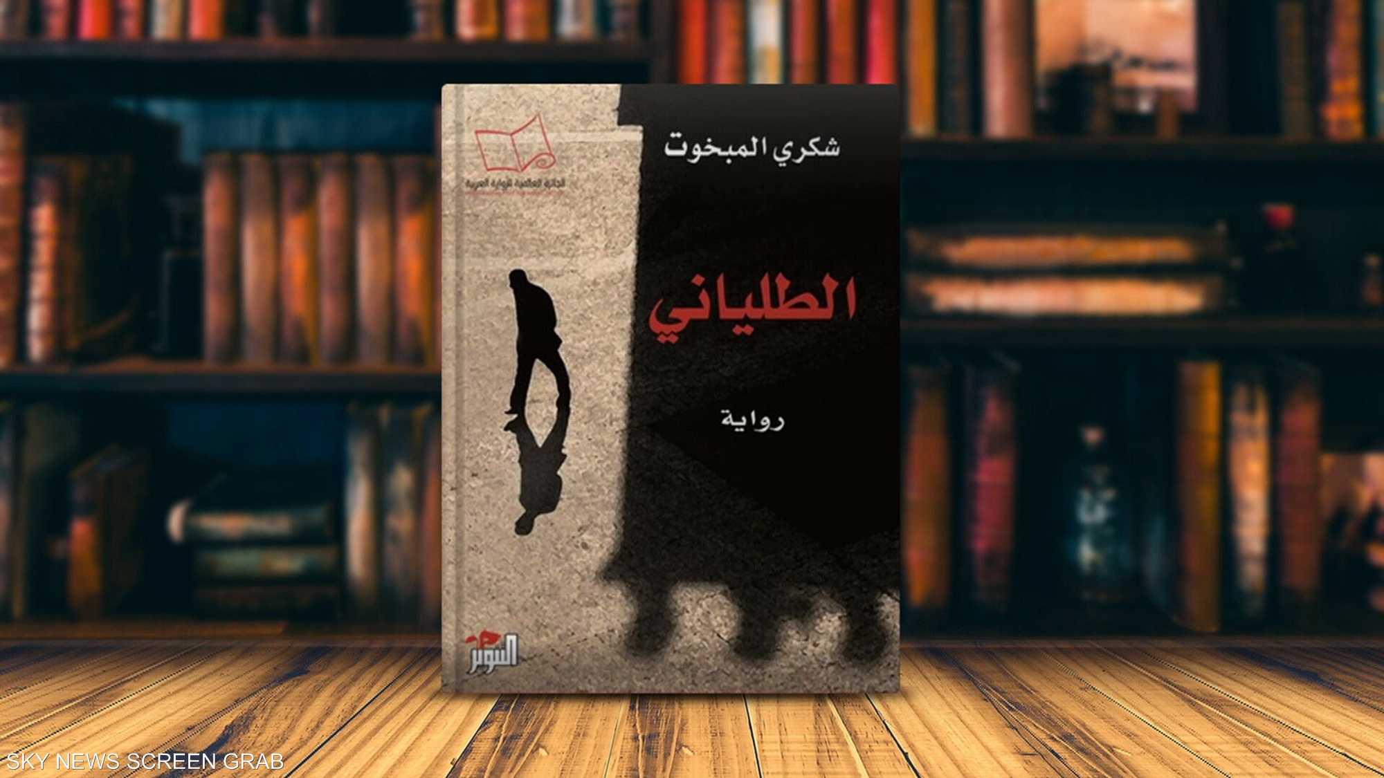 """""""الطلياني"""".. رواية للكاتب التونسي شكري المبخوت"""