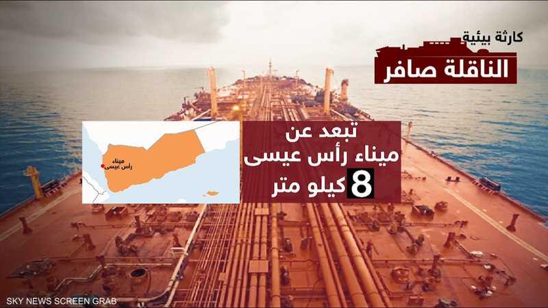 صافر.. ميناء نفطي عائم يمنع الحوثيون صيانته منذ 2015