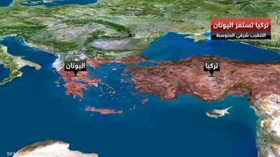 اليونان | أخبار سكاي نيوز عربية