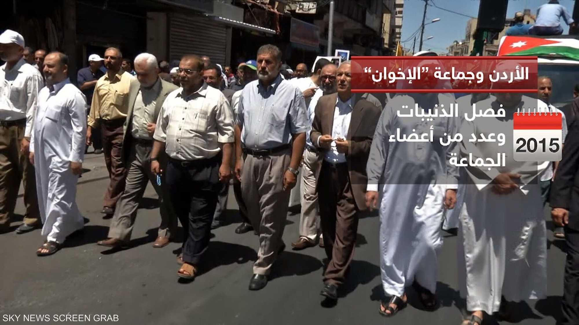 إخوان الأردن تسببوا في اضطربات مع الحكومات الأردنية المتعاقب