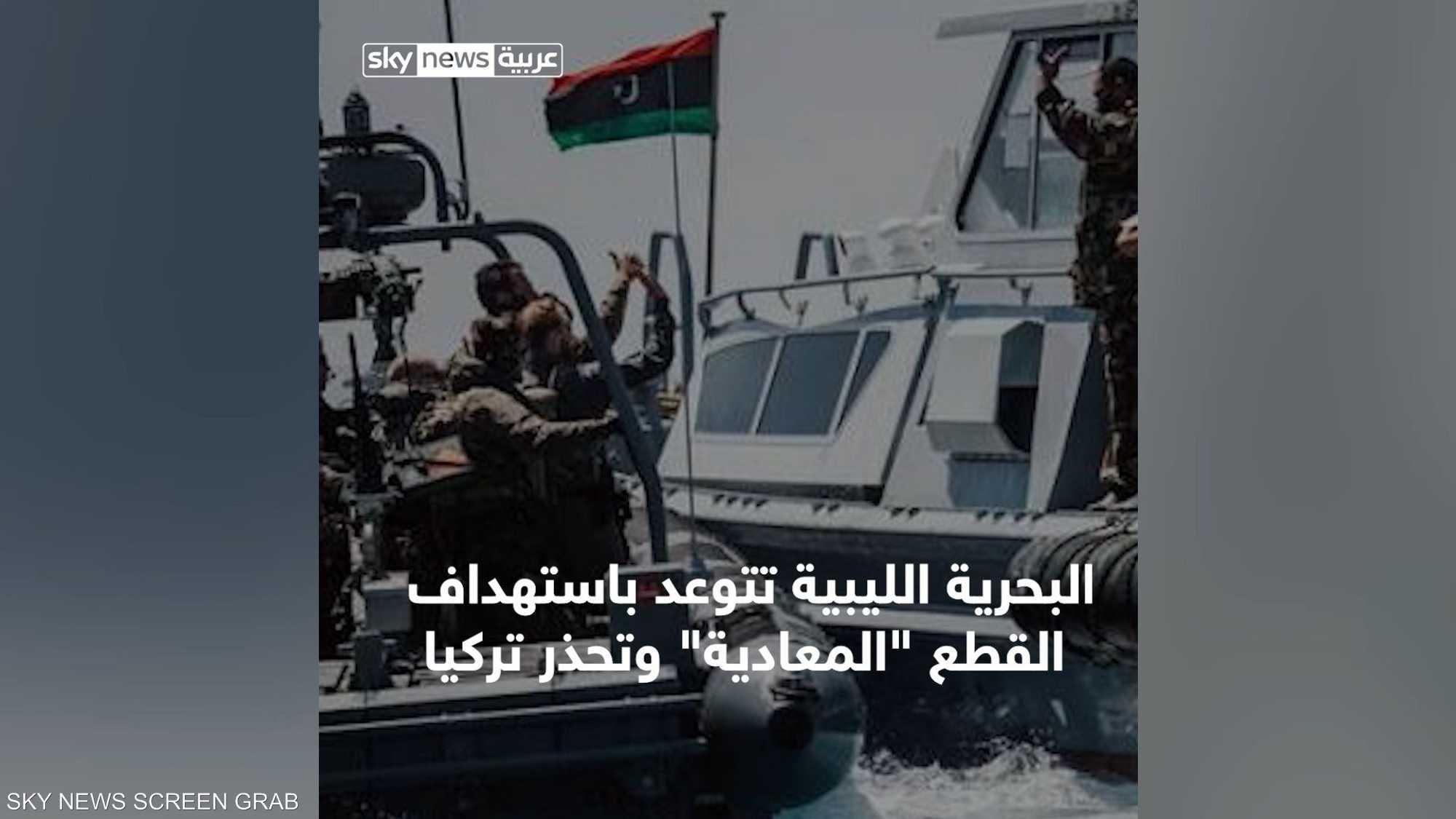 البحرية الليبية تحذر تركيا من الاقتراب من سواحل ليبيا