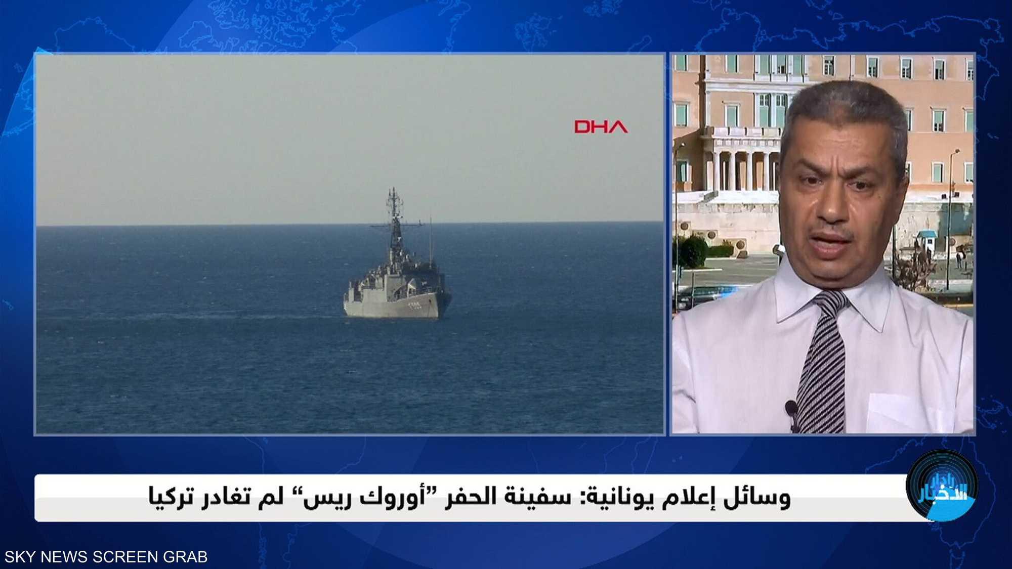وسائل إعلام يونانية: تركيا سحبت سفنا حربية من منطقة قرب قبرص
