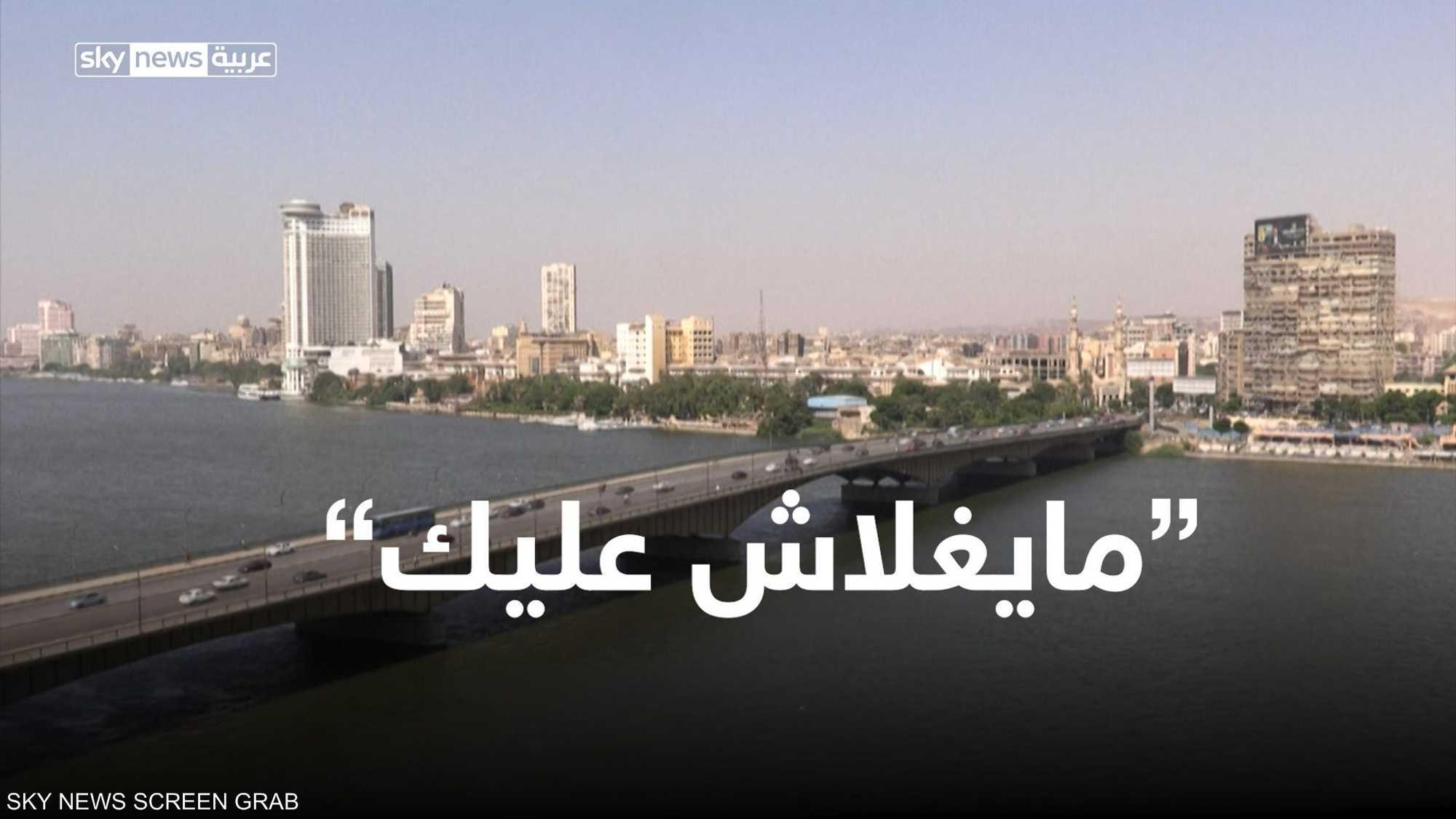 """""""مايغلاش عليك"""".. مبادرة لدعم المستهلكين في مصر"""