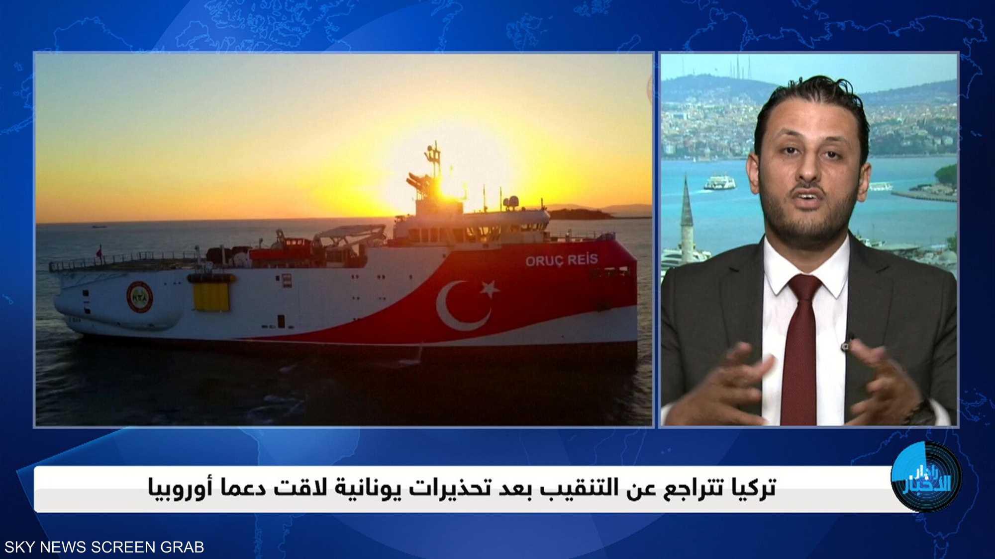 تركيا تتراجع عن التنقيب بعد تحذير يوناني لاقى دعما أوروبيا