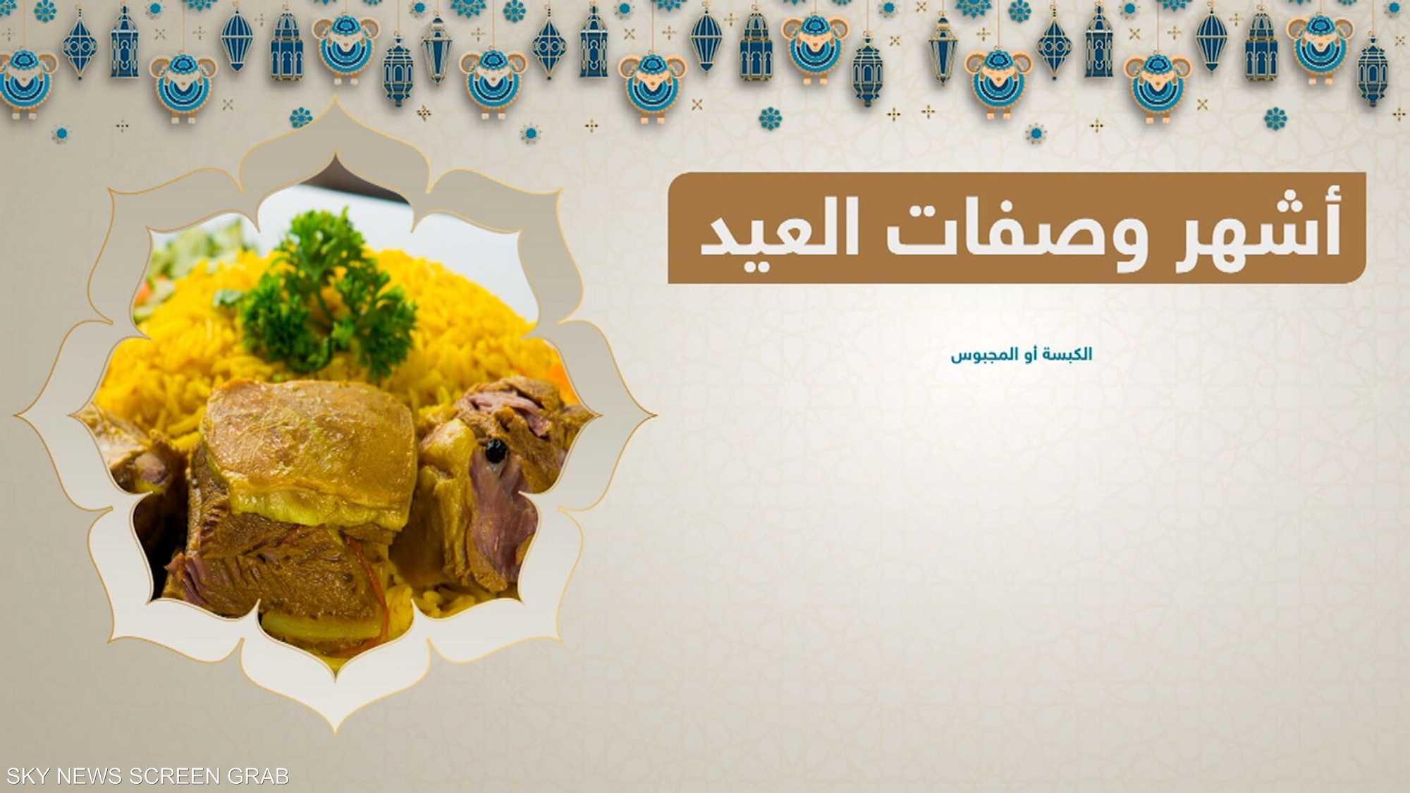 عادات وتقاليد غذائية متبعة في عيد الأضحى