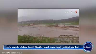 انفجار سد الرونة اليمني بسبب السيول